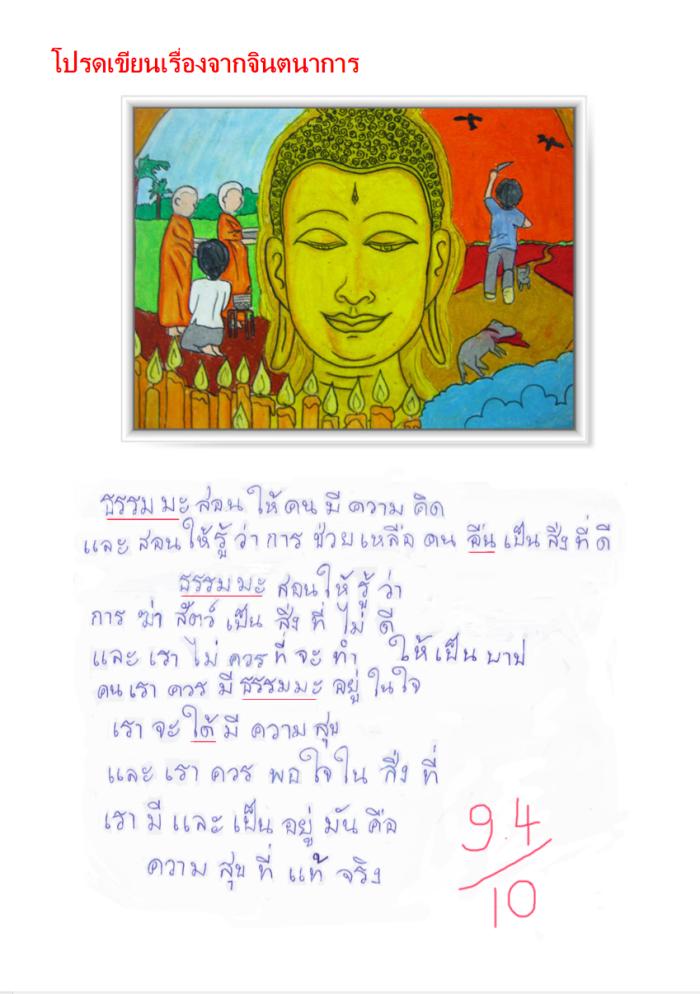 ฝรั่งเขียนไทย 02