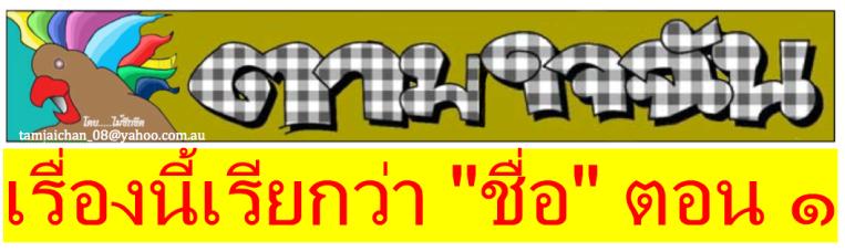 432 tamjai-01