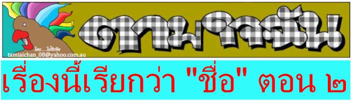 433 tamjai-01ข