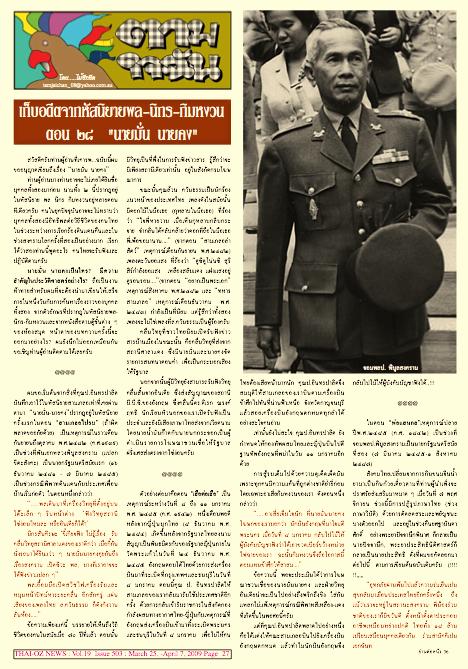 """บทความ """"เก็บอดีตจากหัสนิยายพลนิกรกิมหงวน ตอน ๒๘ """"นายมั่น-นายคง"""" ในหนังสือพิมพ์ไทย-ออสนิวส์"""