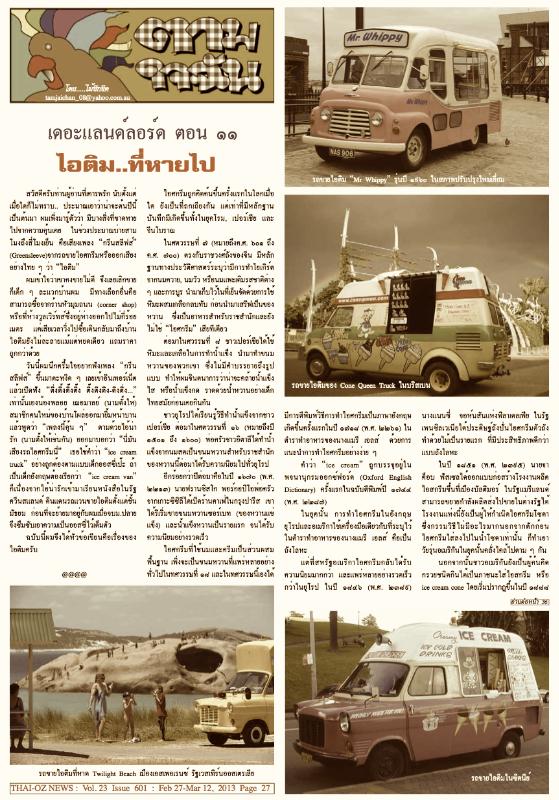 """บทความ """"เดอะแลนด์ลอร์ด ตอน ๑๑ ไอติมที่หายไป"""" ในหนังสือพิมพ์ไทย-ออสนิวส์ปี 2013"""